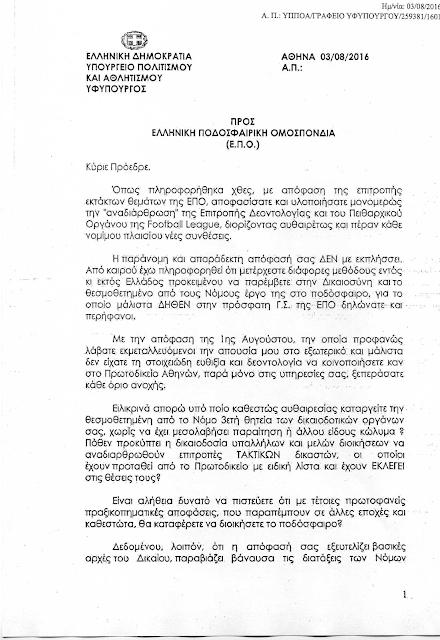 Επιστολή του Κοντονή προς την ΕΠΟ