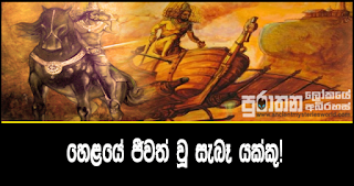 "Truth about ""Yaksha"" generation in Sri Lanka"