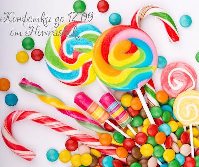 конфета до 17 сентября
