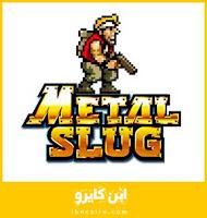 لعبة حرب الخليج القديمة للكمبيوتر
