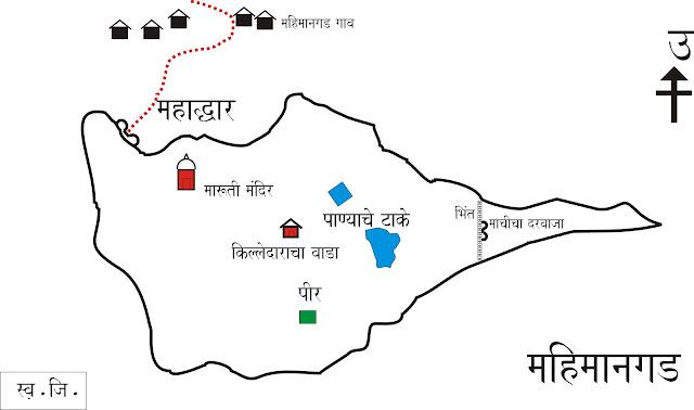Mahimangad 3