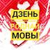 Беларускамоўныя студэнты БДЭУ пра мову, стэрэатыпы i беларускiя гурты