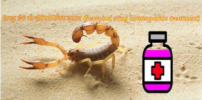 Scorpion sting homeopathic treatment