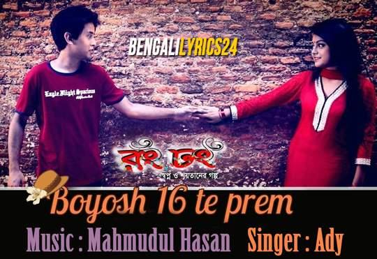 Boyosh 16te Prem - Rong Dhong