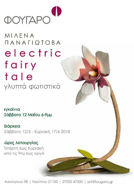 """Εγκαίνια έκθεσης της Μιλένας Παναγιώτοβα """"electric fairy tale"""" στο Ναύπλιο"""