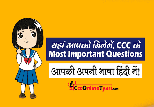 important questions for ccc exam, ccc me aane wale question, CCC Exam Question Answer in Hindi , CCC Most Important Question in Hindi 2021, CCC True and False Questions in Hindi