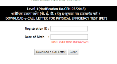RRB Group D PET Admit Card Released, Download Here With Notification 1