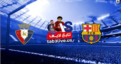 مشاهدة مباراة برشلونة وأوساسونا بث مباشر بتاريخ 16-07-2020 الدوري الاسباني