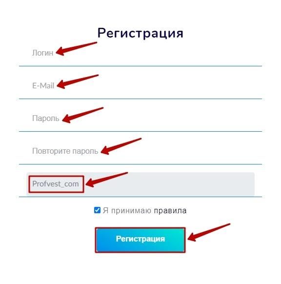 Регистрация в Fertex 2