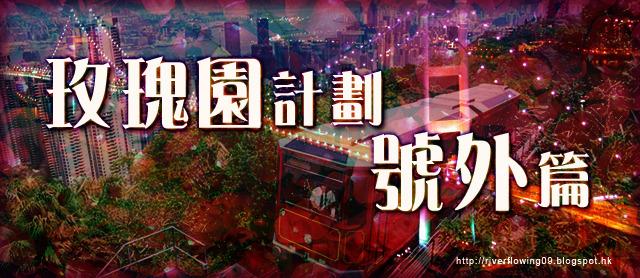 . 2010 - 2012 恩膏引擎全力開動!!: 「玫瑰園計劃」號外篇01