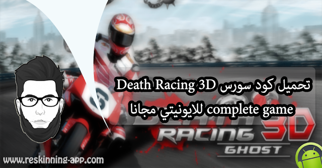 تحميل كود سورس Death Racing 3D complete game للايونيتي مجانا