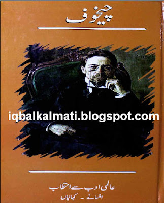 Short Stories by Anton Chekhov in Urdu PDF