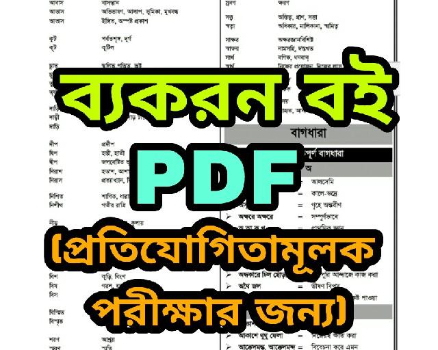 bengali grammar book bamandev chakraborty pdf free download