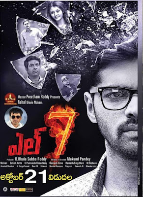 L7 movie review, L7 ratings, L7 movie ratings, L7 Telugu movie review, L7 movie reviews, L7 hit or flop, L7 movie news, L7 Adith movie review,Telugucinemas.in  L7 Review