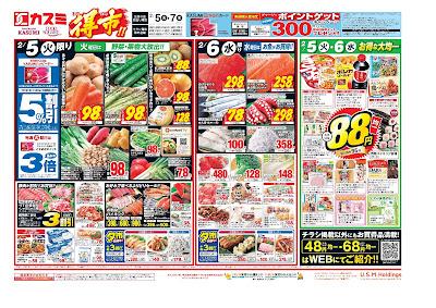 【PR】フードスクエア/越谷ツインシティ店のチラシ2月5日号