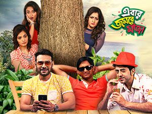 Ebar Jombe Moja 2017, Zee Bangla, Bengali Movie