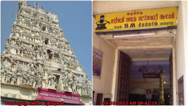 Thiruvettipuram Patcheeswarar Koil