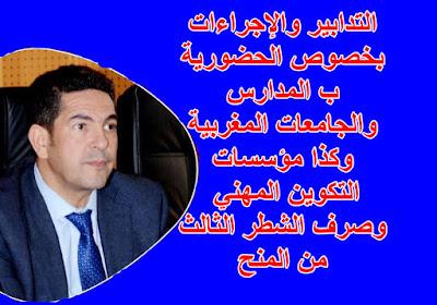 التدابير والإجراءات بخصوص الحضورية بالمدارس والجامعات المغربية وكذا مؤسسات التكوين المهني وصرف الشطر الثالث من المنح