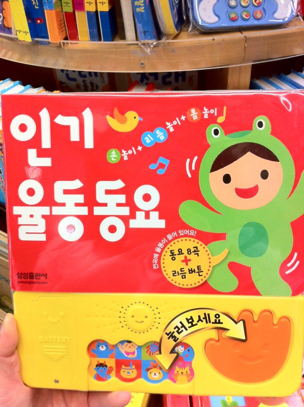 Konglish Baby: Korean bookstore finds: Korean sound and ...Korean Toddler Books