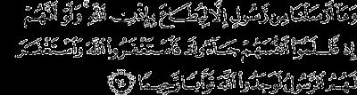Surah An-Nisa' ayat 64