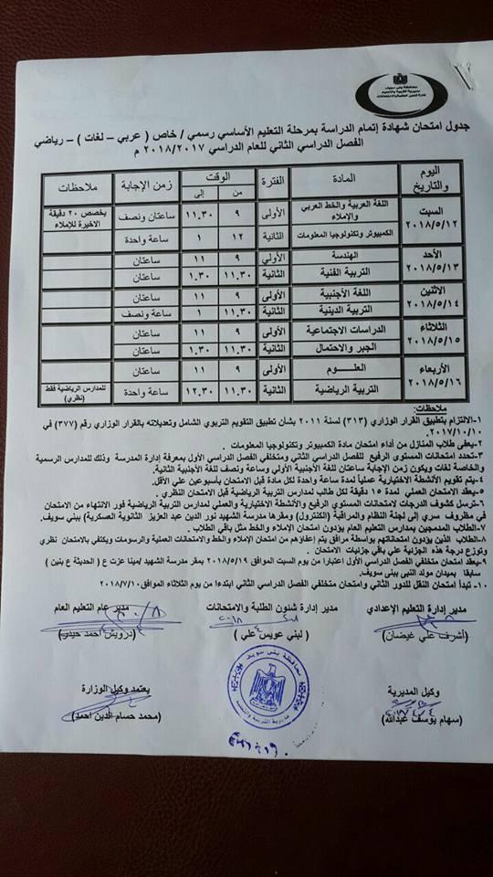 جدول امتحانات محافظة بني سويف 2018 آخر العام الشهادة الاعدادية