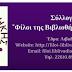 Γενική Συνέλευση του Συλλόγου Φίλοι της Βιβλιοθήκης Λιβαδειάς