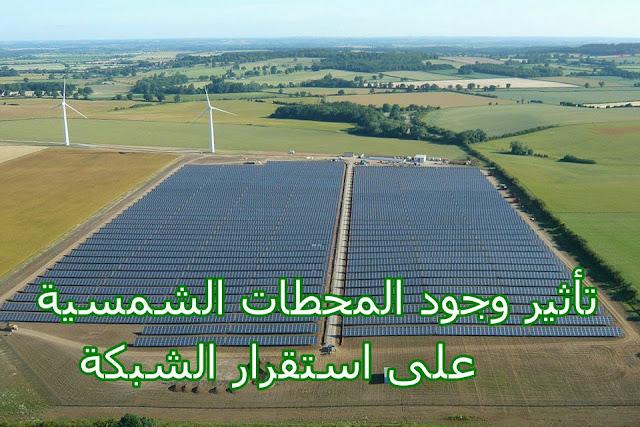 تأثير وجود المحطات الشمسية على استقرار الشبكة