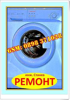 ремонт на пералня, майстор,ремонт на перални, ремонт, перални,  керамичен плот, прахосмукачка, апарат за кръвно, поправка, ремонтира, сервиз, бяла техника,