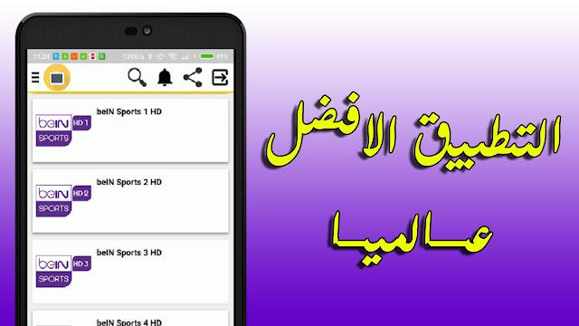 تحميل تطبيق Tv Fabor الجديد لمشاهدة جميع القنوات و الباقات الرياضية المشفرة على الاندرويد