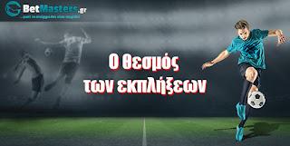 Betmasters.gr: Ο θεσμός των εκπλήξεων!