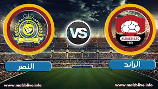 مشاهدة مباراة النصر والرائد بث مباشر AlRaed vs Al Nassr بتاريخ 17-11-2017 الدوري السعودي