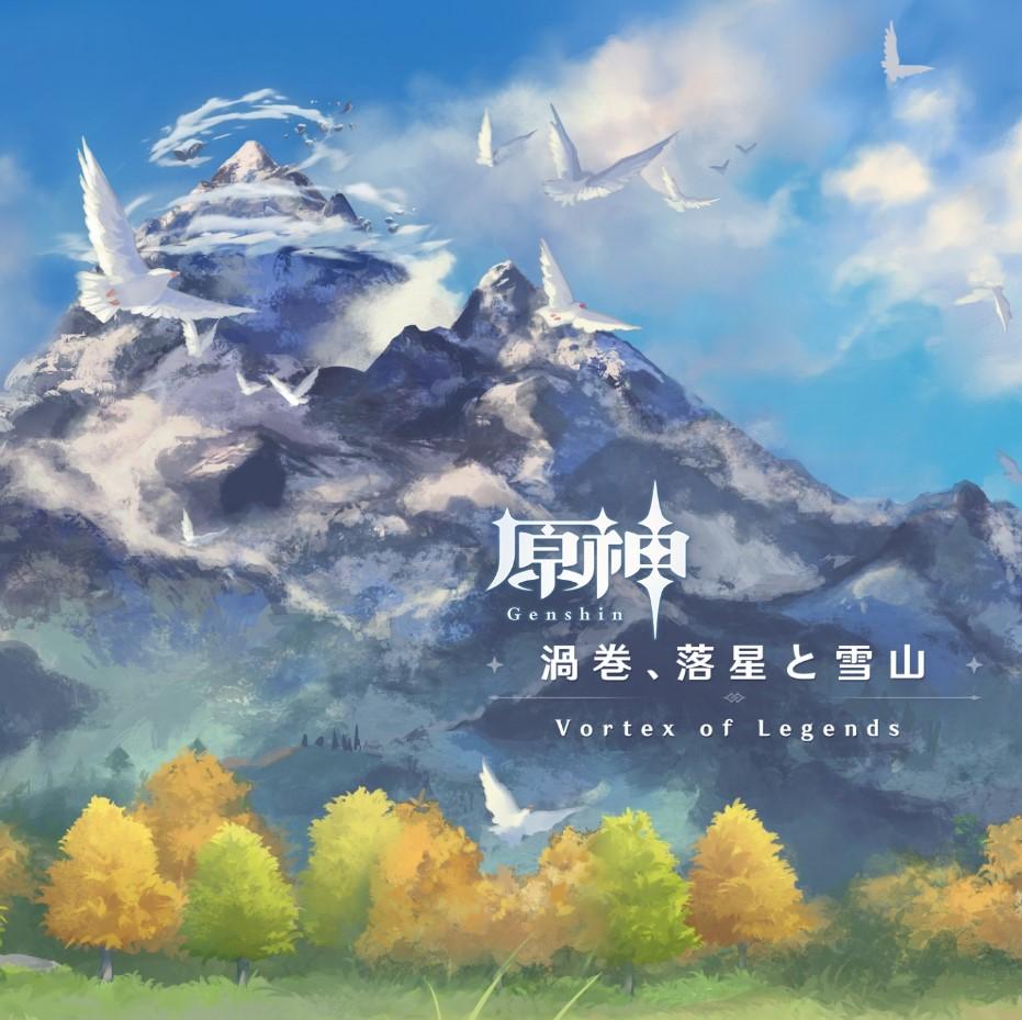Genshin Impact Original Soundtrack - Vortex of Legends [2021.04.02+MP3+RAR]