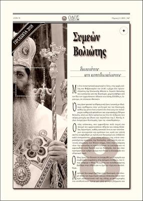 Εφημερίδα Καστοριάς Συμεών Βολιώτης