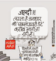 arvind kejariwal cartoon, aam aadmi party cartoon, AAP party cartoon, Delhi election, cartoons on politics, indian political cartoon