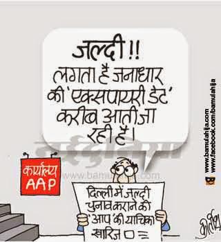 arvind kejariwal cartoon, aam aadmi party cartoon, AAP party cartoon, Delhi election, cartoons on politics, indian political cartoon