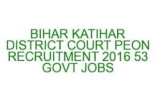 BIHAR KATIHAR DISTRICT COURT PEON RECRUITMENT 2016 53 GOVT JOBS