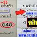 มาแล้ว...เลขเด็ดงวดนี้ 3ตัวตรงๆ หวยซอง บนชัวร์ เด่นดัง งวดวันที่ 1/9/59