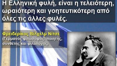 Γιατί σύμφωνα με τον Νίτσε δεν μπορεί κανείς να καταστρέψει τους Έλληνες;