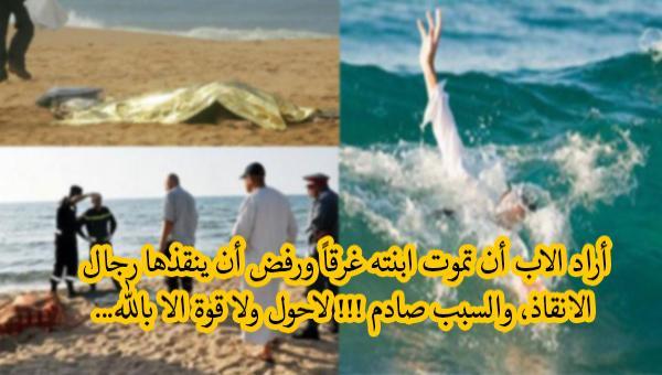اراد الاب أن تموت ابنته غرقاً ورفض أن ينقذها رجال الانقاذ، والسبب صادم !!! لاحول ولا قوة الا بالله !