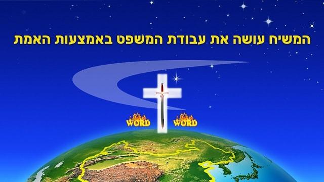ישוע, אלוהים, המשיח, אחרית הימים, האמת