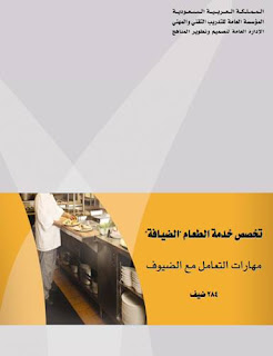 مهارات التعامل مع الضيوف pdf