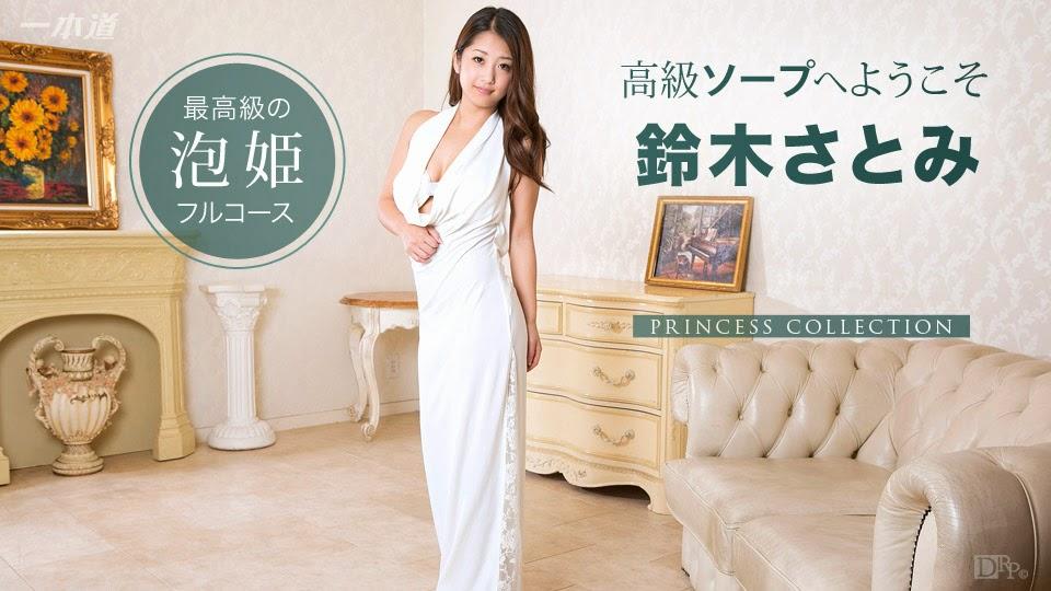 1pondo 122714_948 Satomi Suzuki 12070