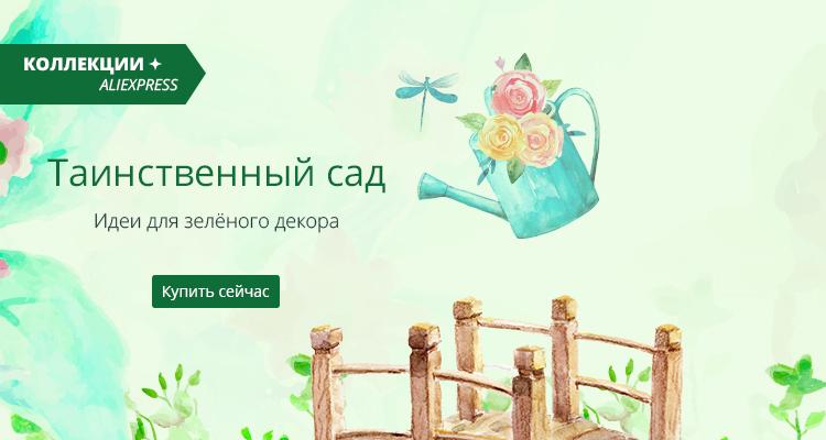 Идеи для зеленого декора