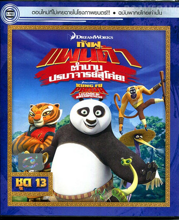 Kung Fu Panda: Legends Of Awesomeness Vol.13 กังฟูแพนด้า ตำนานปรมาจารย์สุโค่ย! ชุด13