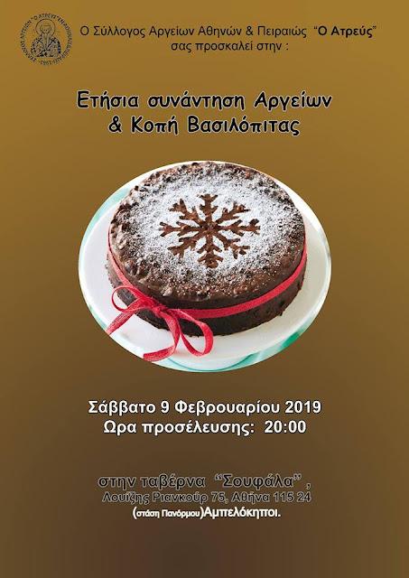 """Ο Σύλλογος Αργείων Αθηνων και Πειραιώς """"Ο ΑΤΡΕΥΣ"""" κόβει την Πρωτοχρονιάτικη πίτα του"""