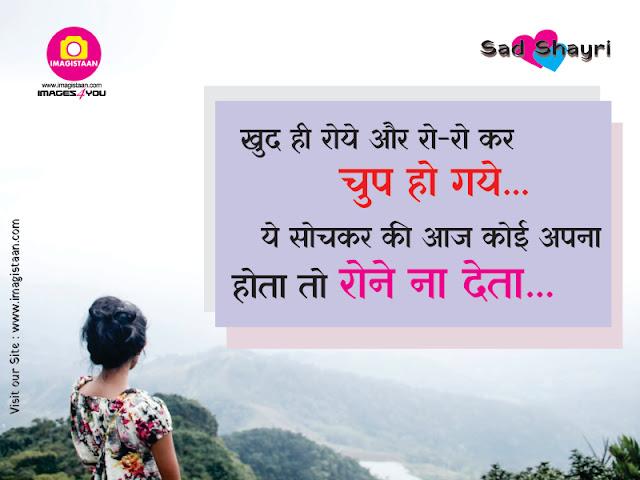 Sad Shayri in hindi with Image, Shayri for Whatsapp status, aanshu shayri in hindi with image,