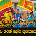 Sri Lanka wins another World Cup