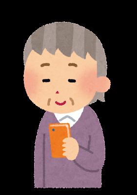 スマートフォンを使うおばあさんのイラスト