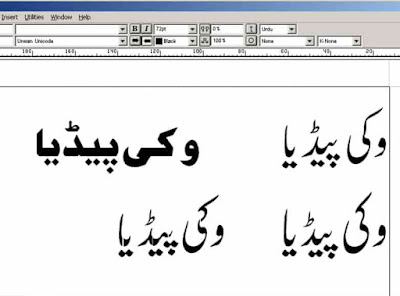 Download Urdu InPage 2017 Latest Version