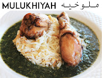 Mulukhiyah - ملوخيه | www.mountaintopchef.blogspot.com
